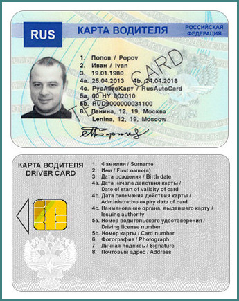 Где сделать и где получить карту водителя для тахографа, советы, мнения-1