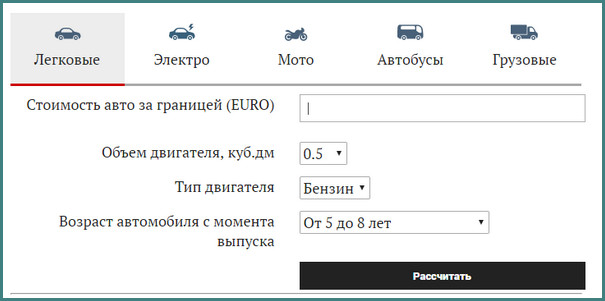 Растаможка авто в Украине 2016, калькулятор, аналитика-1