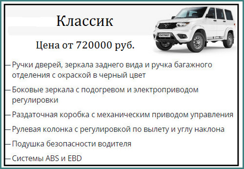 УАЗ Патриот 2018 с новым двигателем, комплектации и цены, обзор-2