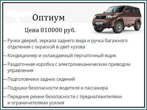 УАЗ Патриот 2018 с новым двигателем, комплектации и цены, обзор-3