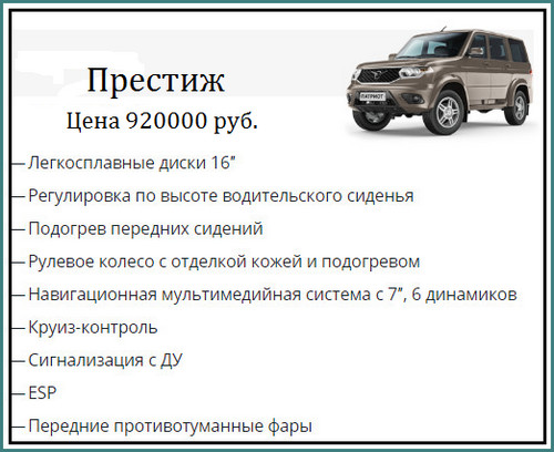 УАЗ Патриот 2018 с новым двигателем, комплектации и цены, обзор-4