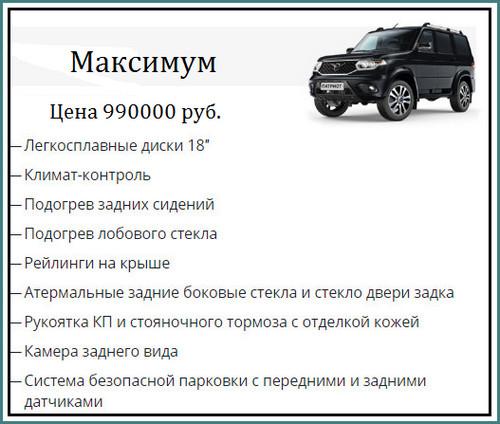 УАЗ Патриот 2018 с новым двигателем, комплектации и цены, обзор-5