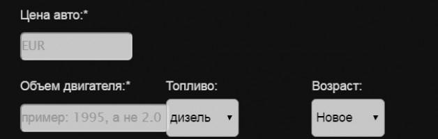 Растаможка авто в Украине 2016 — калькулятор, доплаты, советы, итог