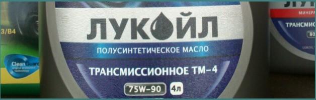 Отзывы о трансмиссионном масле Лукойл 75w90 владельцев машин