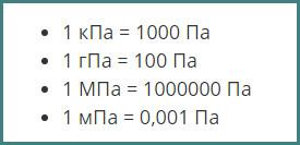 Перевод МПа в кгс/см2, анализ-1