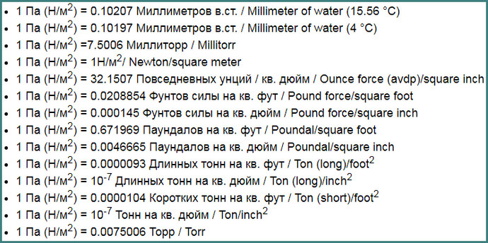 Перевод МПа в кгс/см2, анализ-8