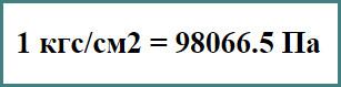 Перевод паскалей в кгс см2, обзор-2