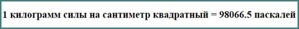 Перевод паскалей в кгс см2, обзор-3