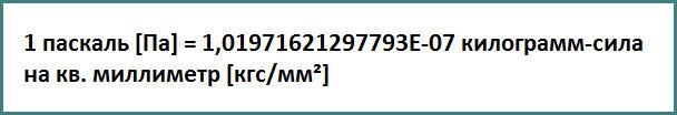 Перевод паскалей в кгс см2, обзор-4