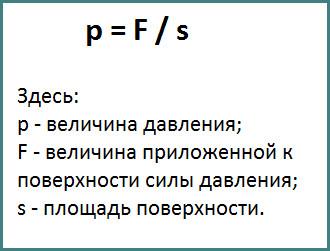 Перевод паскалей в кгс см2, обзор-7