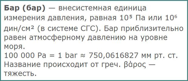 Перевод кгс/см2 в бар, обзор-2