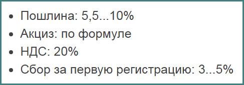 Калькулятор, растаможка авто в Украине по новым правилам 2020-2