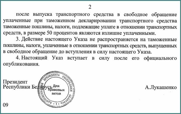 Растаможка авто в Беларуси в 2020 году-1