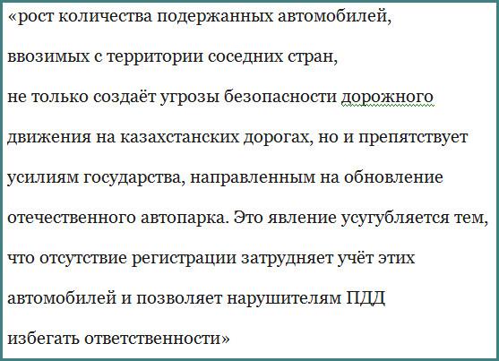 Растаможка авто в Казахстане в 2020 году