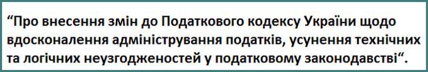 Налог с продажи автомобиля в 2020 году для физических лиц в Украине