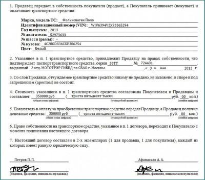 Договор купли-продажи транспортного средства 2016, бланк, советы-2